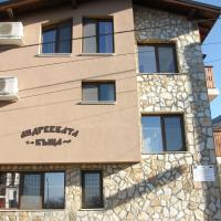 Hotel Pictures: Andreevite Houses, Sapareva Banya