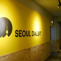 ホテル写真: ソウル ダルビット トンデムン ゲストハウス, ソウル