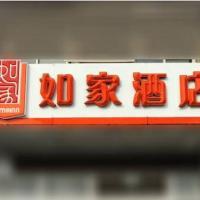 Zdjęcia hotelu: Home Inn Tianjin University North Gate, Tianjin
