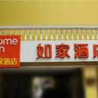 Home Inn Beijing Shaoyaoju Literature Museum