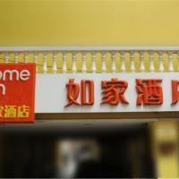 Hotel Pictures: Home Inn Fuzhou Wuyi Road Wenquan 2nd Branch, Fuzhou
