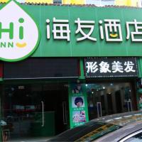 Hotel Pictures: Hi Inn Fuzhou Railway Station, Fuzhou