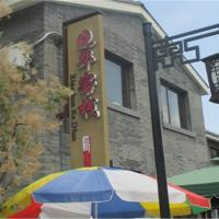 Hotel Pictures: Xiaohua's Inn, Miyun