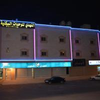 Fotos de l'hotel: Al Nahdi Furnished Apartments, Taif