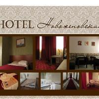 Hotel Pictures: Novozhenovsky Hotel, Ufa