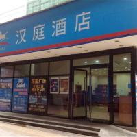 Hotel Pictures: Hanting Express Shanghai Longyang Road Magnetic Levitation Branch, Shanghai