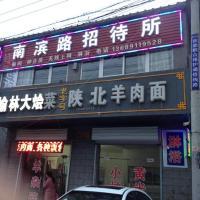 Hotel Pictures: Nanbinlu Guest House, Yan'an