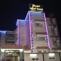 Fotos de l'hotel: Al Nahdi Aparthotel Al Hada, Al Hada