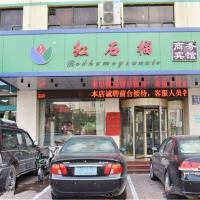 Hotel Pictures: Red Pomegranate Inn, Sanhe