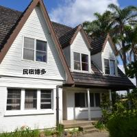 Hotel Pictures: Hakata Inn Guest House, Sydney