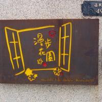 Fotos del hotel: Hualien Strolling Garden B&B, Jian