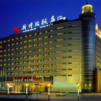 Beijing Spring Hotel(Nanyuan Airport)