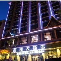 Hotel Pictures: Xishuangbanna Yulin Hotel, Jinghong