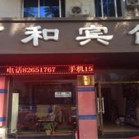Fotos del hotel: Baihe Hotel Dalian, Dalian