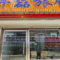 Zdjęcia hotelu: Beidaihe Hotel Junlei, Qinhuangdao