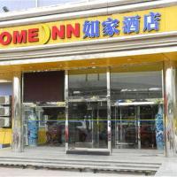 ホテル写真: Home Inn Tianjin Zhongshan Road Arts College, 天津