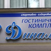 Zdjęcia hotelu: Complex Dinamo, Ostroshitskiy Gorodok