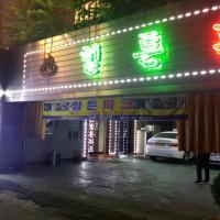 酒店图片: 希尔顿公园汽车旅馆, 清州市
