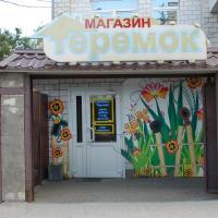 Hotellbilder: Apartments on Pirogova 39, Gomel