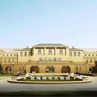 Hotel Pictures: Luxury Blue Horizon Hotel Dongying, Dongying