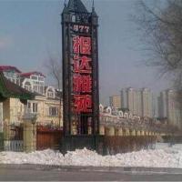 Photos de l'hôtel: Harbin Ice & Snow World Villa, Harbin