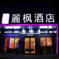 Hotelbilleder: Lavande Changsha Dongtang Hotel, Changsha