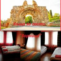 Hotel Pictures: Guesthouse Zornitsa, Hisarya