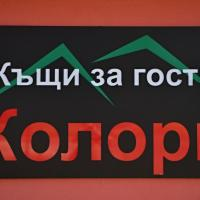 Hotel Pictures: Guest House Colori, Tsigov Chark