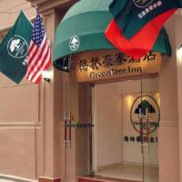 Fotografie hotelů: GreenTree Inn Tianjin Binjiang Avenue Express Hotel, Tianjin