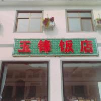 Hotel Pictures: Yesanpo Yufeng Guest House, Laishui