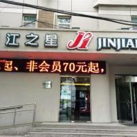 Hotel Pictures: Jinjiang Inn Zhangjiakou North Station, Zhangjiakou