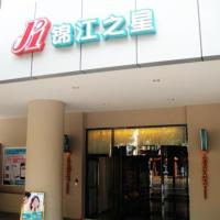 Hotel Pictures: Jinjiang Inn Panzhihua East District Government, Panzhihua