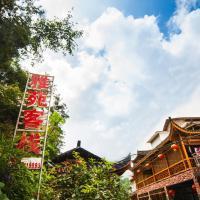 Hotel Pictures: Yayuan Inn Zhangjiajie, Zhangjiajie