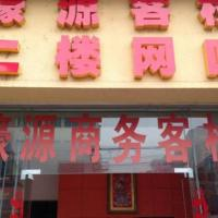 Hotel Pictures: Mianyang Haoyuan Hostel, Mianyang