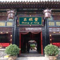 Φωτογραφίες: Changyifeng Inn 2nd Branch, Pingyao