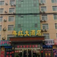 Fotos do Hotel: Pingyao Nianhong Hotel, Pingyao