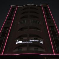Fotos de l'hotel: Ann Furnished Housing Units, Al Jubail