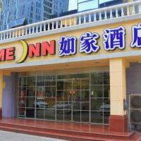 Zdjęcia hotelu: Home Inn Nanjing Xinjiekou Zhujiang Road Metro Station Deji Plaza, Nanjing