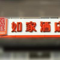 酒店图片: 如家快捷酒店南京明故宫瑞金路店, 南京