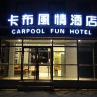 Zdjęcia hotelu: Carpool Fun Hotel Zhangjiakou Chongli, Chongli