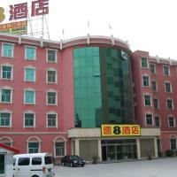 Hotelbilder: Super 8 Hotel Jiaozuo Suiyuan, Jiaozuo