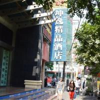 Kunyi Boutique Hotel Lanzhou Yongchang Road Branch
