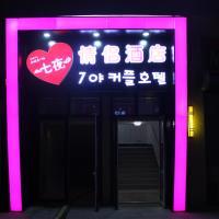 Hotel Pictures: Qingdao 7 Nights Hotel, Qingdao
