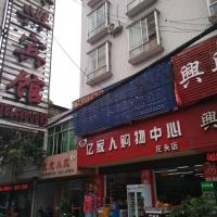 Hotelbilder: Xingxing Inn, Changning