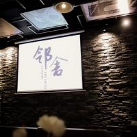 Zdjęcia hotelu: Wuzhen Art and Culture Hotel, Tongxiang