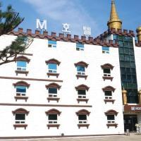 Fotografie hotelů: Anseong M Hotel, Anseong