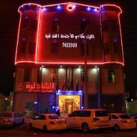 Fotos de l'hotel: Allith Makarem Hotel Suites, Al Lith