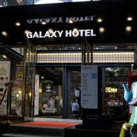 Pohang Galaxy Tourist Hotel