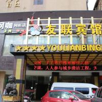 Hotellikuvia: Kunming Youlian Hotel, Kunming