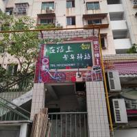 Hotelbilder: Youth Hostel of On The Way, Guangyuan
